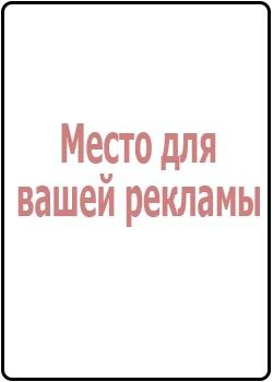 Рекламное место сдается _ бок